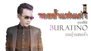 Buratino - ຮອຍຊ້ຳແຟນເກົ່າ Hoi Sum Fan Kao