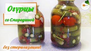 Огурцы консервированные на зиму с красной смородиной ( хрустящие огурчики без стерилизации)
