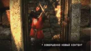 Ведьмак 2 - трейлер расширенного издания для Xbox 360 (RUS)