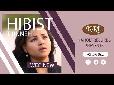 Hibist Tiruneh- Weg New- ህብስት ጥሩነህ- ወግ ነው – Ethiopian Music