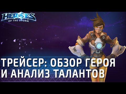 видео: ТРЕЙСЕР - первое впечатление: обзор героя и анализ талантов по heroes of the storm