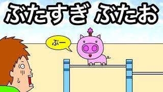 【アニメ】ぶたすぎ ぶたお