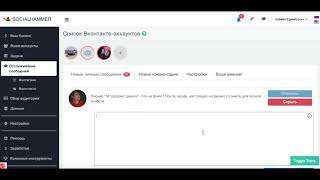 Отслеживание сообщений и комментариев для Вконтакте в SocialHammer