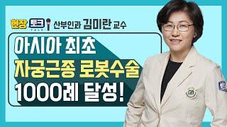 [서울성모병원] 메디칼 현장토크 - 아시아 최초 자궁근…