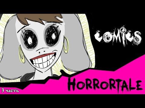 HorrorTale comics ~ 3 часть