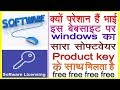 How to Download any pc Software Full Version Free/कोई भी सॉफ्टवेयर डाउनलोड करें/with product key...\