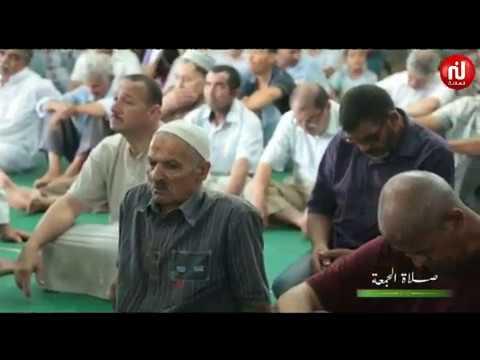 صلاة الجمعة ليوم 17 أوت 2018 بجامع التوبة بالمنيهلة