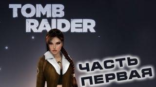 Рассказ о серии Tomb Raider - часть первая