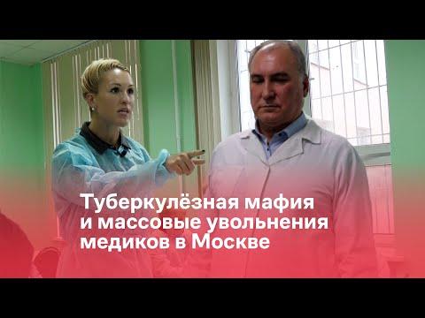 Туберкулезная мафия и массовые увольнения медиков в Москве