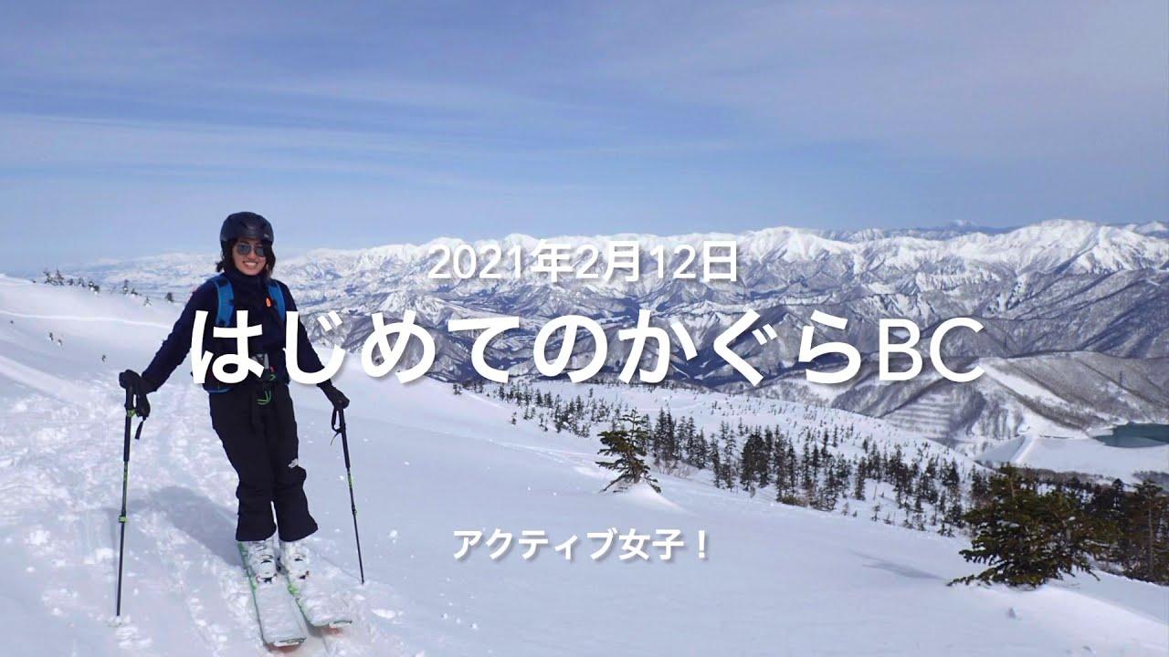 登りも滑りもアクティブ女子