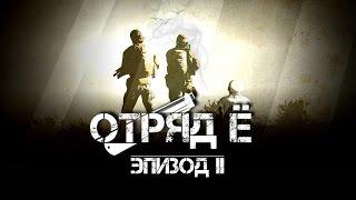 """ARMA 2: Сериал - """"Отряд Ё"""" - Эпизод 2 (Перезалив)"""