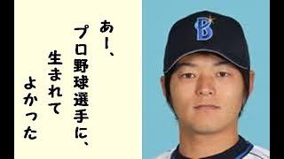 チャンネル登録お願いします→http://urx2.nu/HJLx 戦力外通告 村田修一...