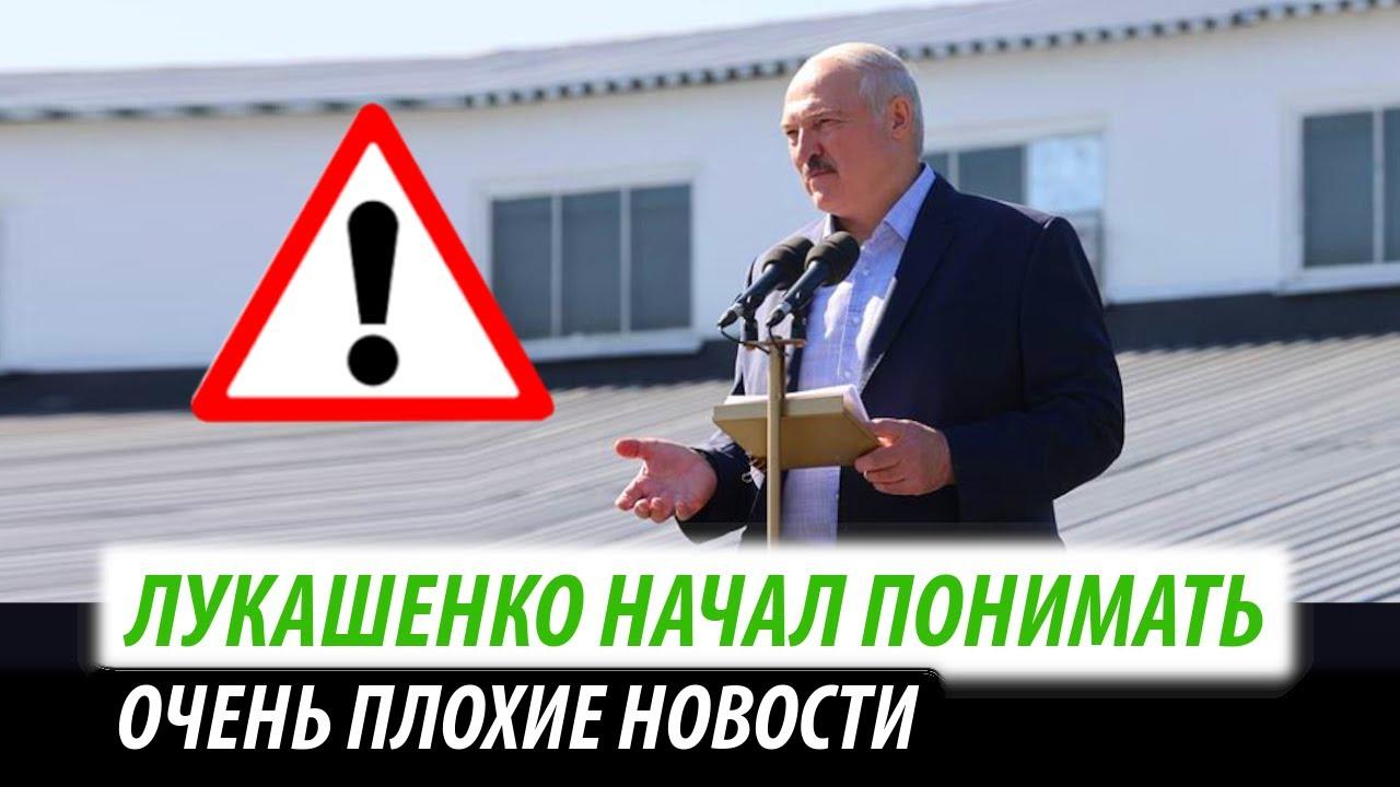 Лукашенко начал понимать. Очень плохие новости