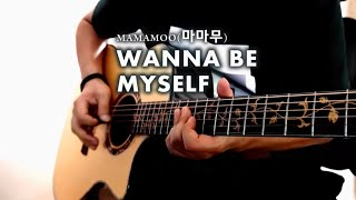 마마무(MAMAMOO) - WANNA BE MYSELF - Guitar Cover by J.Dami