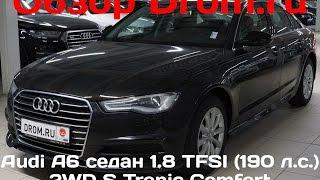 Audi A6 седан 2017 1.8 TFSI (190 л.с.) 2WD S Tronic Comfort - видеообзор