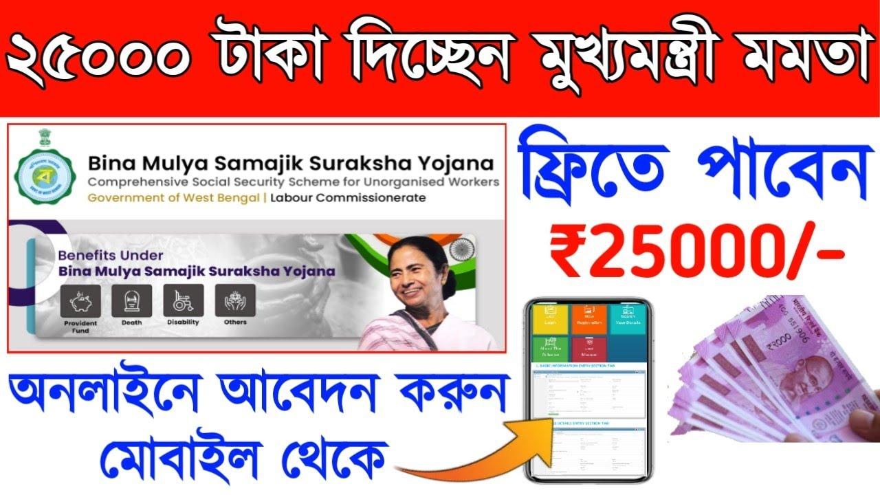 25,000 টাকা দিচ্ছেন মমতা   samajik suraksha yojana   samajik suraksha yojana form fillup 2021