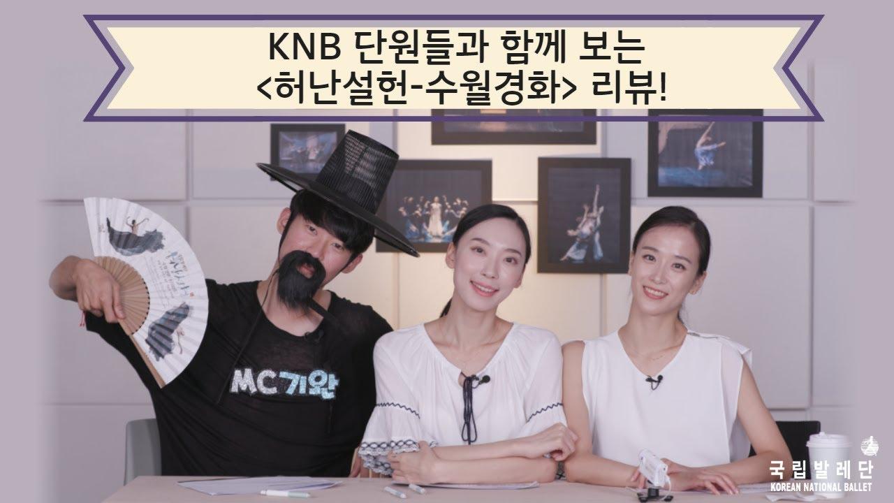 [KNB] [허난설헌-수월경화] 리뷰! 단원 강효형, 신승원, 김기완과 함께 보기!