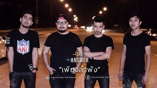 Repeat youtube video เพียงลำพัง (ALONE) - THE ANSWER [Official MV]