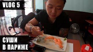 Vlog 5 Финальный| Суши в Париже| Китайцы косят под японских сушистов)))