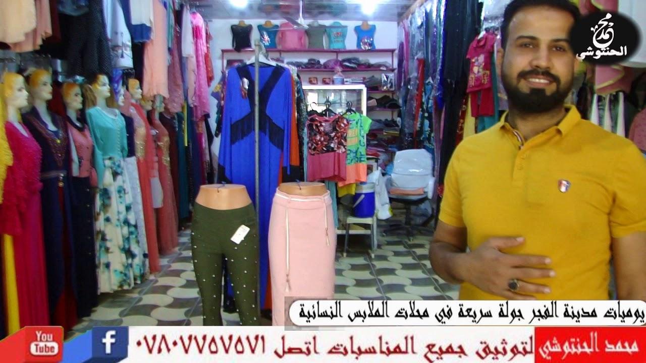 98e79b1ea يوميات مدينة الفجر ( جولة في محلات الملابس النسائية) - YouTube