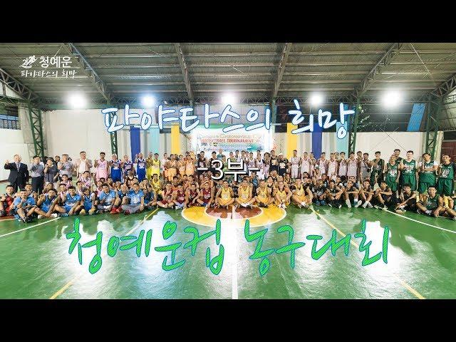 [필리핀 해외선교] - [3부] 파야타스의 희망 - 청예운컵 농구대회