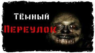 Страшная история- Тёмный переулок