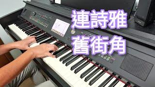 連詩雅 - 舊街角 (鋼琴版 Piano Cover) by Robert Law