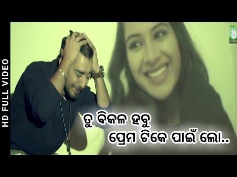 Tu Bikala Habu Prema Pain ..Odia New Sad Song- Humane Sagar HD