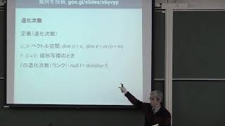 線形代数 II 2017 (11-4) 線型写像と次元に関する性質 thumbnail