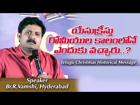 Yesuvaaru 2000 years krithamae enduku vacharu? || Telugu Christmas Historical Message || Br.R