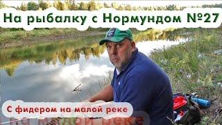 С фидером на малой реке : На рыбалку с Нормундом #27