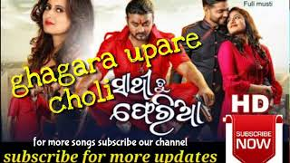 Ghagara upare choli odia new full mp3 songs 2018 || sathi tu pheria odia new movie songs