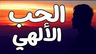 الوصول الى الله !! فديو يبحر بك الى عالم اخر من جماله د: محمد سعود الرشيدي