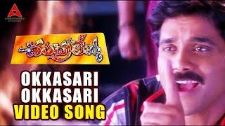 Chandralekha Movie || Okkasari Okkasari Video Song || Nagarjuna, Ramya Krishnan, Isha Koppikar