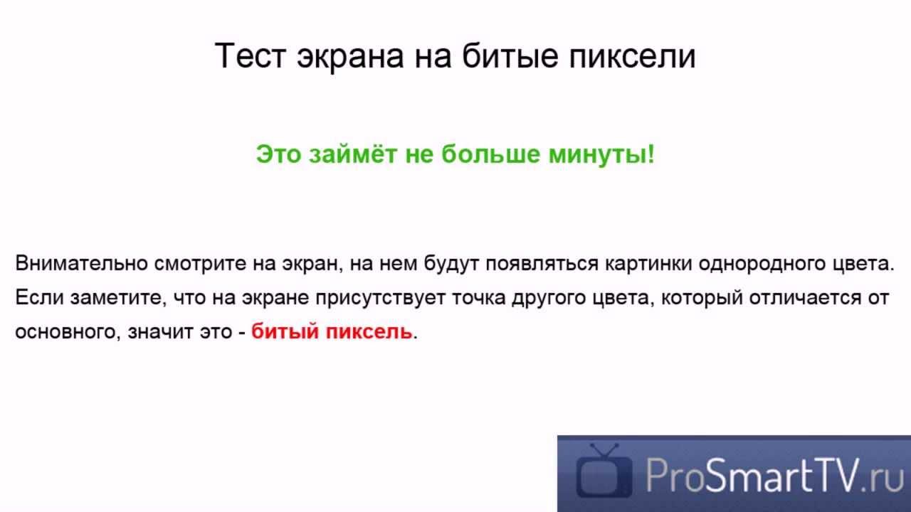Тест на битые пиксели от ProSmartTV.ru