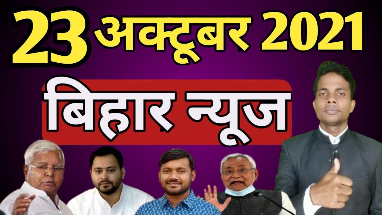 Download 23 October 2021   Top 20 News Of Bihar   Seemanchal news   Mithilanchal news   Bihar News,