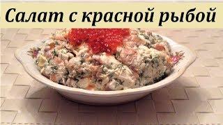 359. Салат с красной рыбой понравится гостям