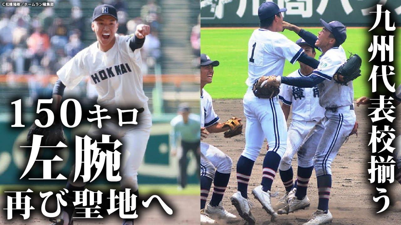 【大会特集】九州、北海道の甲子園出場校は!?夏の戦いを総括