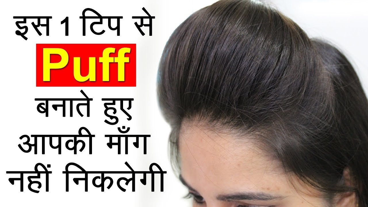 front puff hair style front puff hairstyle trick for puff easy puff 5414 | maxresdefault
