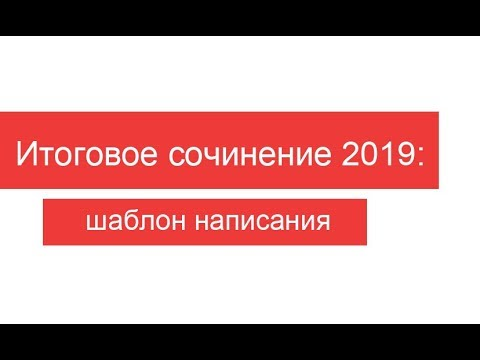 Шаблон итогового сочинения 2019/2020