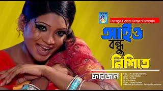 আইও বন্ধু নিশিথে | ফারাজানা | Aio Bondhu Nishithe | Farjana | Bangla New Song 2021 | Taranga Ec