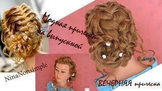 ПРИЧЕСКА на ВЫПУСКНОЙ/Вечерняя ПРИЧЕСКА/Prom HAIRSTYLE