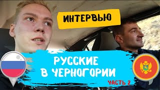 ЧАСТЬ 2 Русские в Черногории Как перебраться в Черногорию Интервью с владельцем отеля г Бар