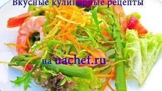 Кулинарные Вкусные Рецепты Закусок - Кростини Видео
