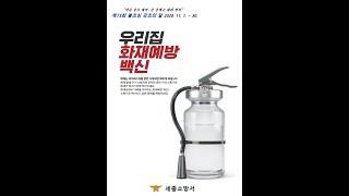 분말소화기 및 옥내소화전 사용법