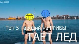 """Топ 5 пародий на клип  Грибы""""Между нами тает лед"""""""