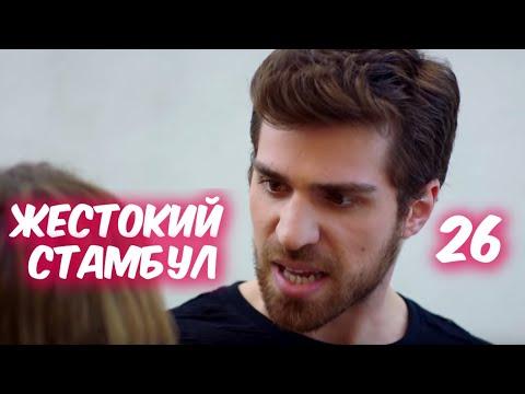 ЖЕСТОКИЙ СТАМБУЛ 26 серия с русской озвучкой. НЕДИМ и Шениз. Анонс