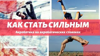 Сила и гибкость | Детская акробатика | Урок (фрагмент) - связка на гимнастических стоялках 2019