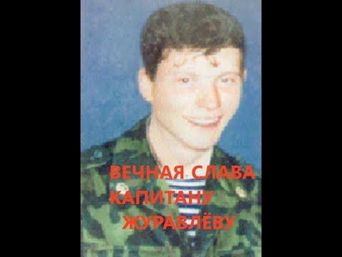 Полковник Шендаков рассказал о гибели Героя России капитана Журавлёва!