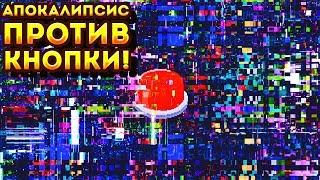 АПОКАЛИПСИС ПРОТИВ КНОПКИ! - Press the Button